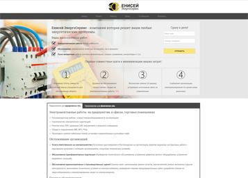 Лонгрид — электромонтажная компания «Енисей Энергосервис»