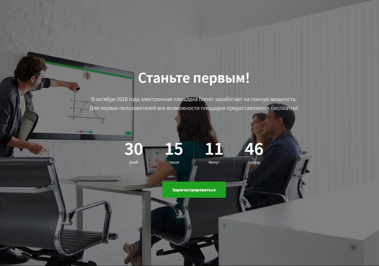 Лендинг — промо страница сервиса «Benvir»