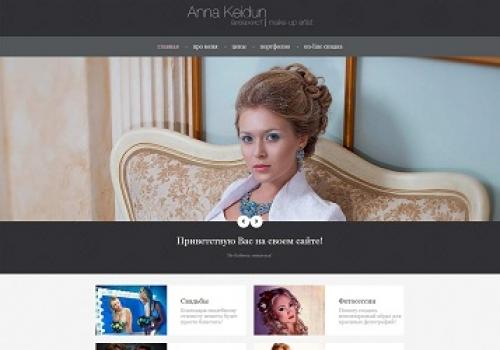Сайт-визитка —  визажист Анна Кейдун