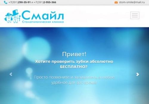 Корпоративный сайт — стоматологическая клиника «Смайл»