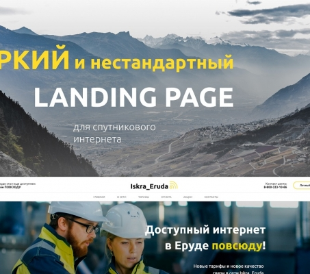 Лендинг —  спутникового интернета компании «Искра»